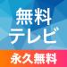 Download (JP)テレビ 9.33 APK