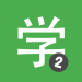 Download Learn Chinese HSK 2 Chinesimple 8.7.2 APK