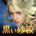 Download 黒い砂漠 MOBILE 3.6.75 APK