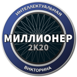 Download Millionaire 2020 Free Trivia Quiz Game 1.63 APK