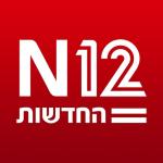 Download אפליקציית החדשות של ישראל : N12 7.19 APK