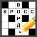 Download Russian Crosswords 1.15.3 APK
