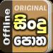 Download Sindu Potha – Sinhala Sri Lankan Songs Lyrics book 71 APK