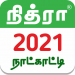 Download Tamil Calendar 2021 Tamil Calendar Panchangam 2021 6.8 APK