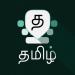 Download Tamil Keyboard 6.1.4 APK