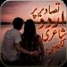 Download Urdu Poetry On Photo 1.1 APK