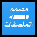 Download مصمم الملصقات – WAStickerApps 1.1.0 APK