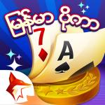 Download ျမန္မာ ပိုကာ ZingPlay – 13 ခ်ပ္ 8.3.6 APK