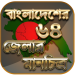 Download বাংলাদেশের মানচিত্র – বাংলাদেশের ম্যাপ – bd map  APK