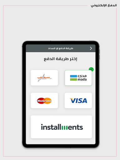 Dr. Sulaiman Al Habib App v4.2.6 screenshots 10