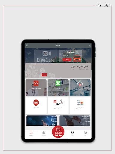 Dr. Sulaiman Al Habib App v4.2.6 screenshots 13