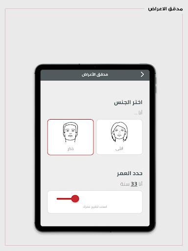 Dr. Sulaiman Al Habib App v4.2.6 screenshots 15