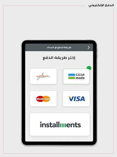 Dr. Sulaiman Al Habib App v4.2.6 screenshots 17