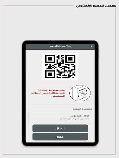 Dr. Sulaiman Al Habib App v4.2.6 screenshots 19