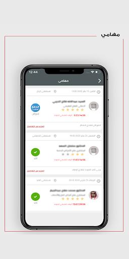 Dr. Sulaiman Al Habib App v4.2.6 screenshots 2