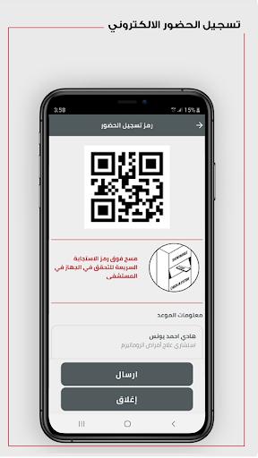 Dr. Sulaiman Al Habib App v4.2.6 screenshots 5