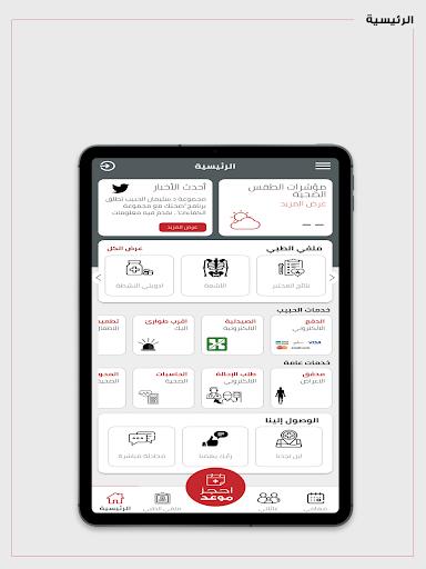 Dr. Sulaiman Al Habib App v4.2.6 screenshots 6