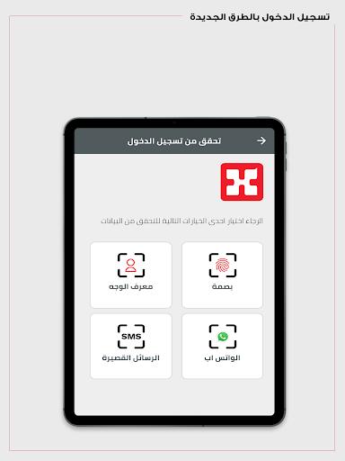 Dr. Sulaiman Al Habib App v4.2.6 screenshots 7