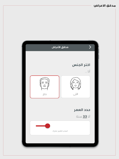 Dr. Sulaiman Al Habib App v4.2.6 screenshots 8