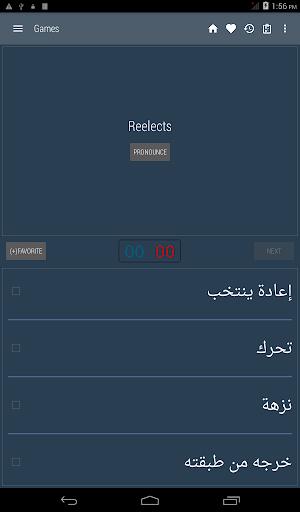 English Arabic Dictionary v8.3.2 screenshots 17