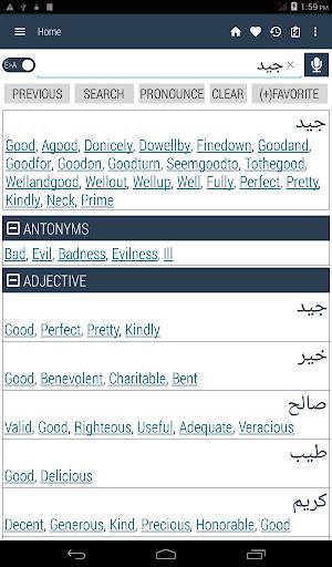 English Arabic Dictionary v8.3.2 screenshots 6