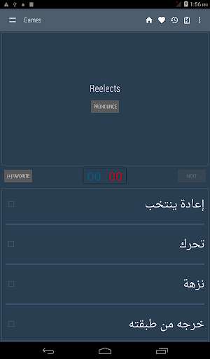 English Arabic Dictionary v8.3.2 screenshots 9