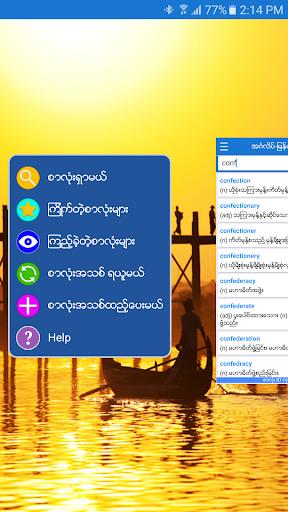 English-Myanmar Dictionary v2.5.8 screenshots 1