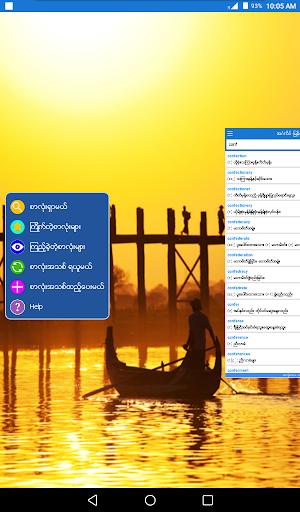 English-Myanmar Dictionary v2.5.8 screenshots 5