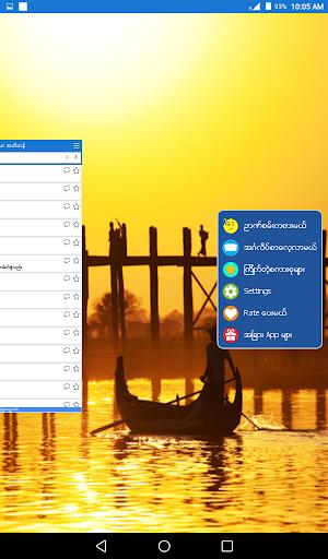 English-Myanmar Dictionary v2.5.8 screenshots 7