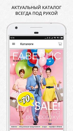 Faberlic v1.7.3.477 screenshots 1
