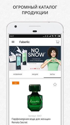 Faberlic v1.7.3.477 screenshots 2
