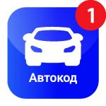 Free Download Автокод – проверка авто по гос. номеру и VIN коду 2.1.3 APK