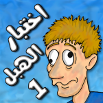 Free Download 🤓 لعبة اختبار الهبل 1 1.3.3 APK