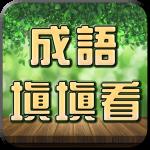 Free Download 成語接龍-填填看 1.0 APK