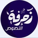 Free Download زخرفه النصوص وحسابات الشات 1.0 APK