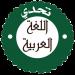 Free Download مسابقة تحدي اللغة العربية 1.0.1 APK