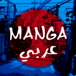 Free Download مانجا عربي – افضل قارئ مانجا وويبتون 1.0.57.4 APK