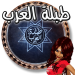 Free Download ♪♬ طبلة العرب ♬♪ 1.1.0 APK