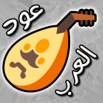 Free Download ♪♬ عود العرب ♬♪ 1.2.1 APK