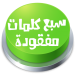 Free Download لعبة سبع كلمات مفقودة 1.3.1 APK