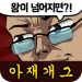 Free Download 아재 능력 고사 : 아재개그와 넌센스퀴즈 1.43 APK