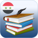 Free Download المكتبة المدرسية السورية 1.5 APK