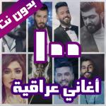 Free Download 100 اغاني عراقية بدون نت 2021 2.4 APK