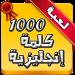 Free Download أهم 1000 كلمة إنجليزية 1.1.1 APK