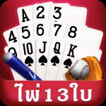Free Download ไพ่ 13 ใบ – ไฮโล เก้าเกไทย ไพ่แคง 2.0.3.28 APK