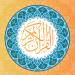 Free Download القران الكريم قراءه واستماع 18 APK