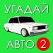 Free Download Угадай Русское Авто 2! 1.1.5c APK