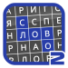Free Download Найди слова 2 1.46.9z APK