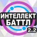 Free Download Интеллект-баттл 2.2.10 APK