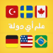 Free Download علم أي دولة ؟ 2.4.5 APK